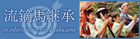 流鏑馬継承 - to inherit the revived yabusame